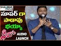 HemaChandra Oosupodu Song Performance At Fidaa Audio Launch || Varun Tej, Sai Pallavi
