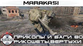 World of Tanks приколы и баги 80 рикошеты, вертухи, смешные моменты, читы wot