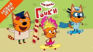 Три Кота - Гонки на скейтах Новая Мобильная игра (Бесплатно на Android и iOS)