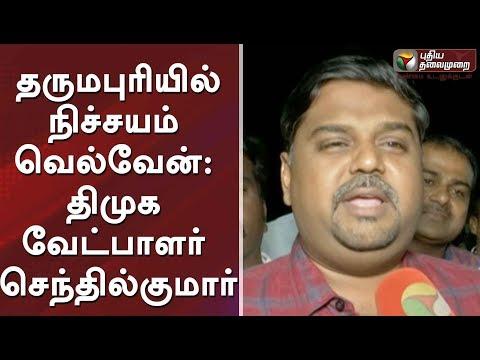 தருமபுரியில் நிச்சயம் வெல்வேன்: திமுக வேட்பாளர்  டாக்டர். செந்தில்குமார் #DMK #MKStalin
