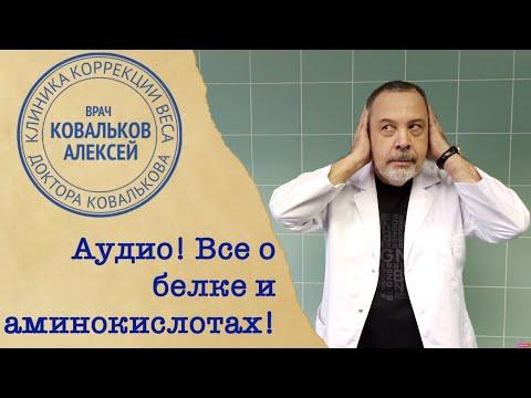 врач диетолог алексей