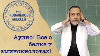 Врач диетолог Алексей Ковальков. Вред и польза мяса, рыбы, бобовых и других белковых продуктов