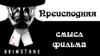 "Анализ смысла фильма ""Преисподняя"" Brimstone 2017 Мартина Кулховена (не обзор фильма Преисподняя)"