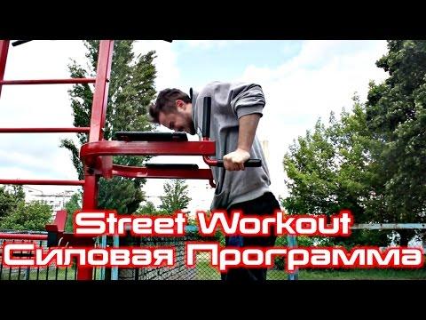 Программа тренировки для Street Workout | Уличный Воин | Эпизод 7