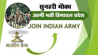आर्मी में खुली भर्ती हिमाचल 2019    Join Indian Army In Himachal    Mandi    Kullu