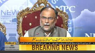 PMLN leader Ahsan Iqbal press conference | 20th August 2018