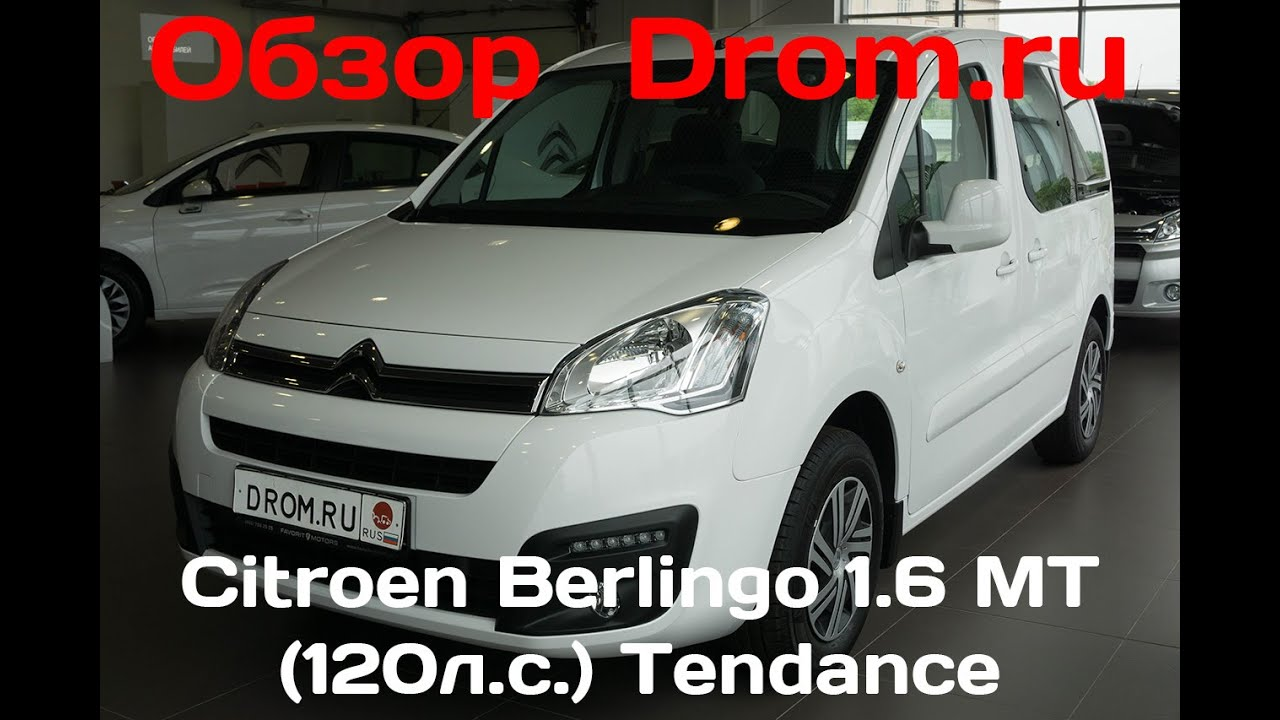 citroen berlingo trek 1.6 vti (120 л.с.)