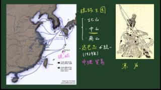 わかる歴史【室町時代】琉球王国と源氏