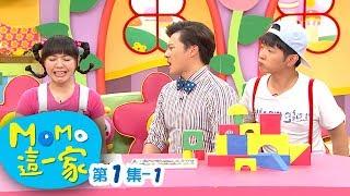 momo親子台 |【珍惜物品】momo這一家 S1 _ EP01 - 1【官方HD完整版】第一季 第1集 - 1 thumbnail