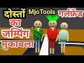Joke  | Friend Mukabla Jumping Compatision | sort animation video | mjo tools