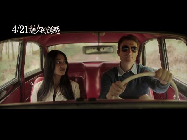 4/21【嚇女的誘惑】HD電影正式預告︱越南影史最火辣恐怖情慾強片