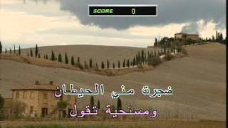 Arabic Karaoke Fairouz Addaych Kan Fi Nas