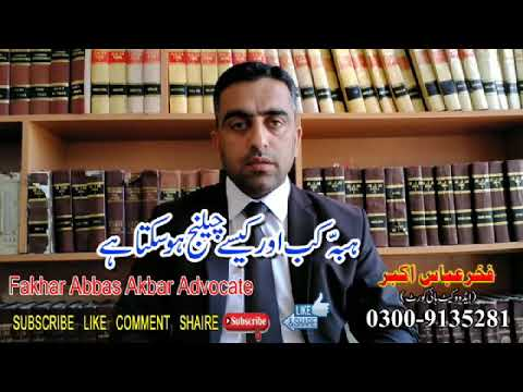 Download Hibba   Gift   Muslim Law #Part 1      Gift Hibbah   Gift Property Law In Pakistan   Challenge