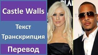 Скачать T I Ft Christina Aguilera Castle Walls текст перевод транскрипция