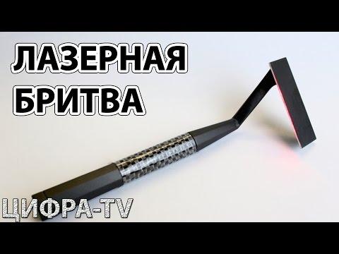 Инновационная бритва с лазером Skarp