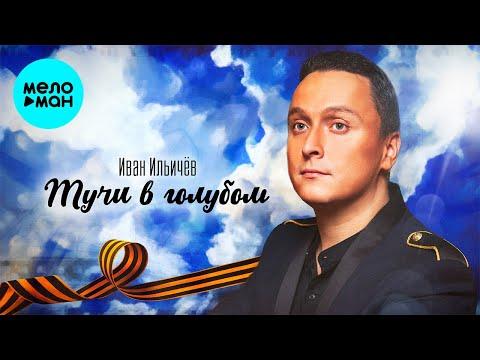 Иван Ильичёв - Тучи в голубом