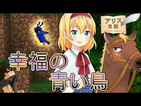 【Minecraft】アリス日記38ページ【ゆっくり実況】