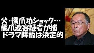 俳優、橋爪功(75)の息子で俳優、橋爪遼容疑者(30)が覚せい剤取...