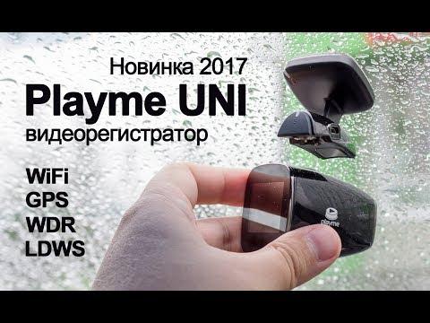Лучший видеорегистратор Playme UNI Full HD 1080р. Новинка 2017 с WiFi и GPS