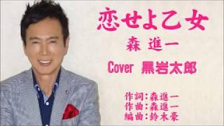 恋せよ乙女 森進一 Cover 黒岩太郎(♭2)