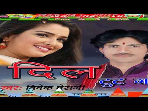 करिहs जान बेवफाई हो ༺❤༻ Bhojpuri Sad Songs 2017 New ༺❤༻ Vivek Bairagi [MP3]