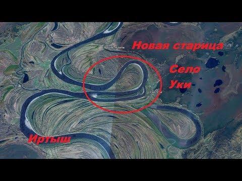 Рождение новой старицы Иртыша в Уватском районе Тюменской области. Село УкИ.