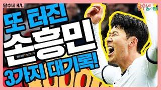 손흥민이 (직관 안 가서) 세운 아시아 최초, 최고의 기록들 [빌라vs토트넘 후토크]