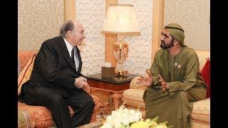 محمد بن راشد يستقبل الآغا خان الرابع زعيم الطائفة الإسماعيلية حول العالم