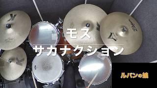 【ドラム譜あり】モス / サカナクション(ドラマ「ルパンの娘」主題歌)【ドラム叩いてみた。】