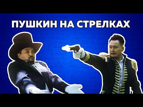 Пушкин на стрелках