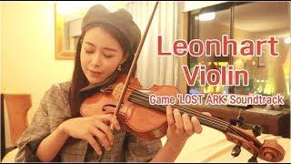 Leonhart Violin Cover (Game 'LOST ARK' soundtrack)
