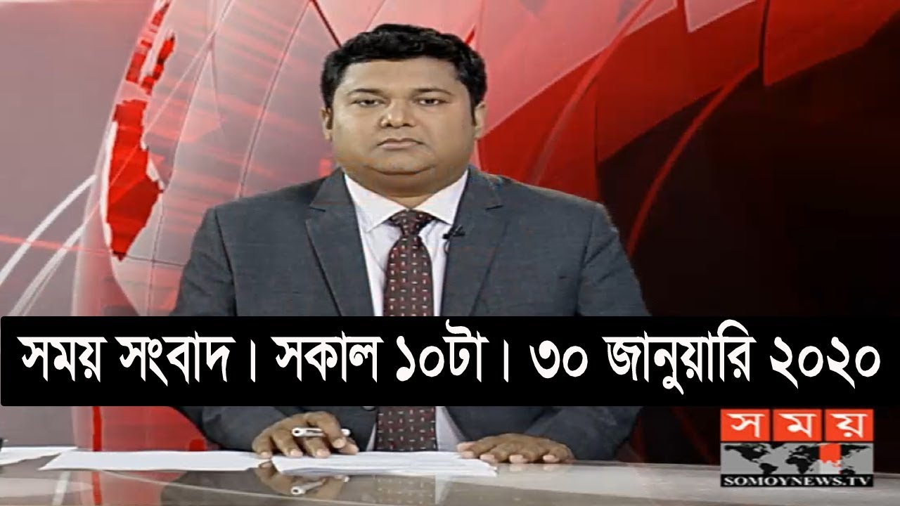 সময় সংবাদ | সকাল ১০টা | ৩০ জানুয়ারি ২০২০ | Somoy tv bulletin 10am | Latest Bangladesh News