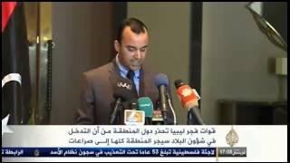 قوة فجر ليبيا  تحذر الجزائر من تدخل في ليبيا 2015