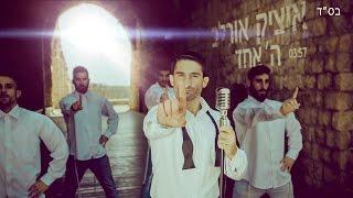 איציק אורלב ה' אחד הקליפ הרשמי | Itzik Orlev HaShem Echad Official Music Video