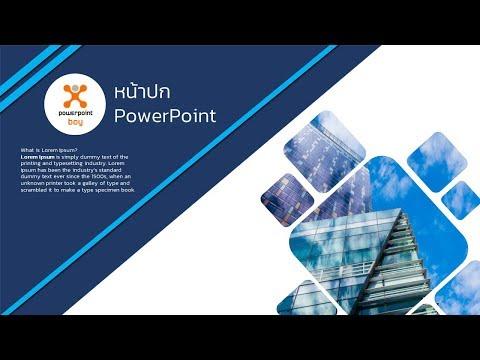 Powerpoint ตัวอย่างการทำหน้าปก Ex 11 (อธิบายทีละขั้นตอน)