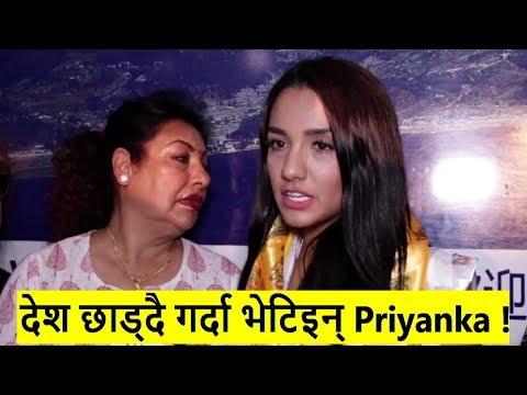देश छाड्दै गर्दा भेटिइन् Priyanka Karki ! आमाहरु यसो भन्छन्