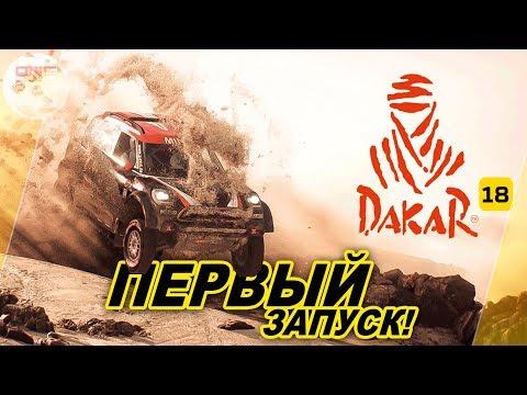 Dakar 18 - НА КАМАЗЕ ЗАБЛУДИЛСЯ В ПУСТЫНЕ! / Первый запуск в 4K 21:9