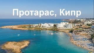 Протарас Курорты Кипра Курорты и Пляжи Мира Смотреть Видео о Местах Отдыха Resorts and Beaches