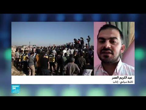 ما هدف روسيا من غاراتها على محافظة إدلب السورية؟  - نشر قبل 3 ساعة