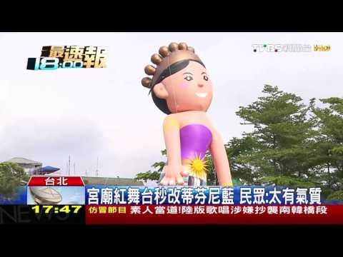 【TVBS】520「馬偕醫生」氣球陪遊行 小朋友:超不像