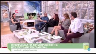 TLIFE.gr: Η Πωλίνα μιλάει για το γιο της