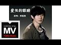 林俊傑 JJ Lin【愛笑的眼睛 Smiling Eyes】官方完整版 MV(徐若瑄原唱)