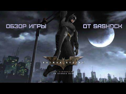 batman begins обзор игры