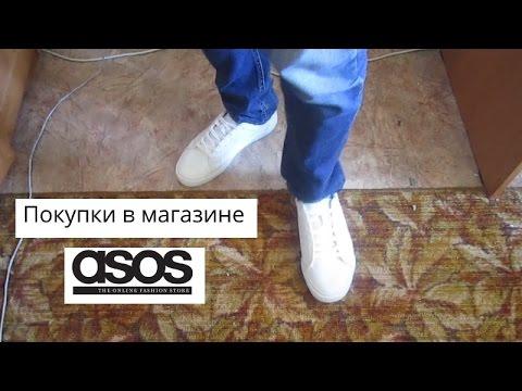 Asos мужские покупки   Белые кроссовки и Худи, Весна Лето 2017   Распаковка