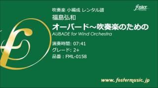 [吹奏楽小編成] オーバード~吹奏楽のための: AUBADE for Wind Orchestra (福島弘和) FML-0158