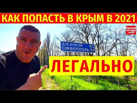 Как ЛЕГАЛЬНО попасть в Крым в 2021 / Автопутешествие из Одессы в Армянск 30.04.2021