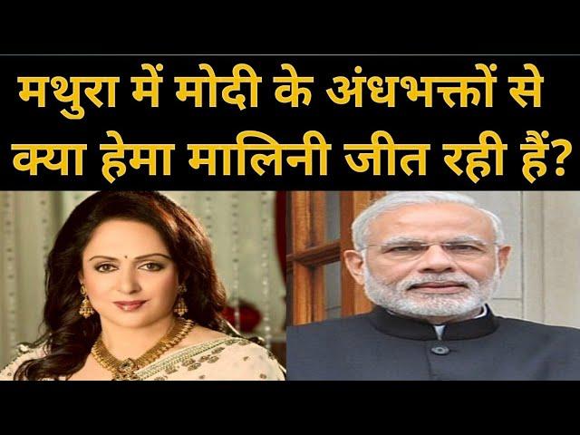 Mathura में Modi पर अंधा विश्वास क्या Hema Malini को जिता पाएगी | Loksabha Elections 2019