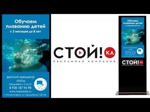 Реклама на видеостойках - MediaBlik