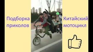 Best Jokes! Подборка Приколов Май 2018. Китайский Мотоцикл