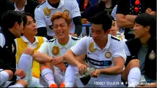 150921 FC MEN Charity Match  in JAPAN ★DUJUN Second half of the game
